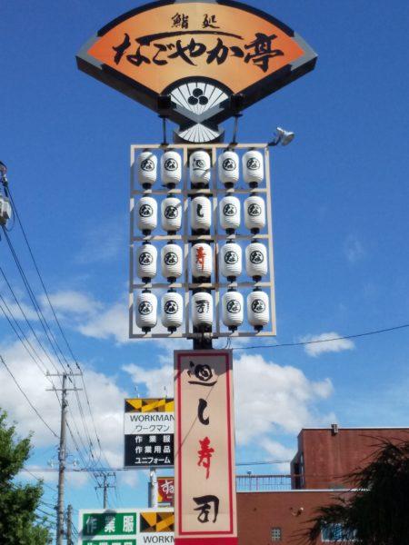 札幌 なごやか亭 外観