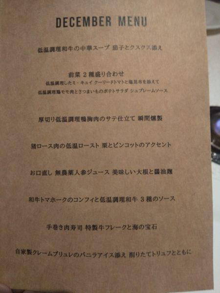29ON 銀座店 メニュー