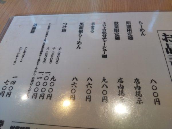 〇麺堂 メニュー1