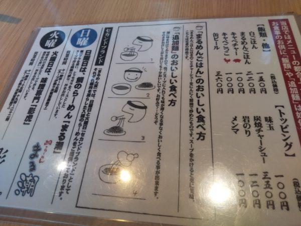〇麺堂 メニュー2