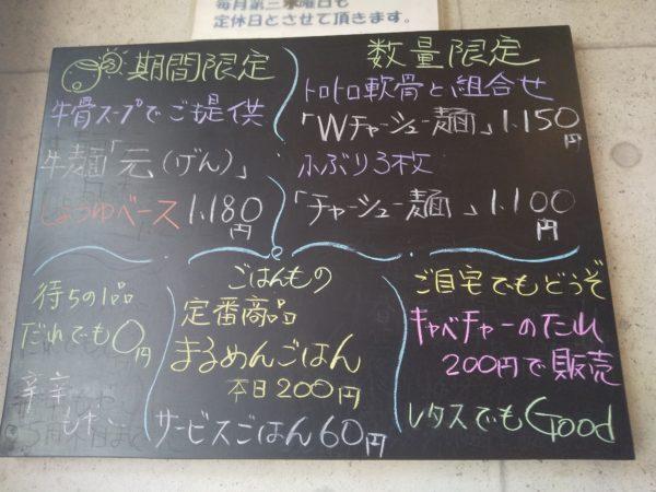 〇麺堂 黒板メニュー