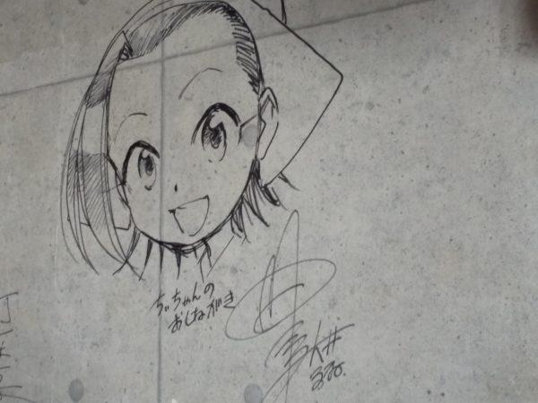 〇麺堂 サイン